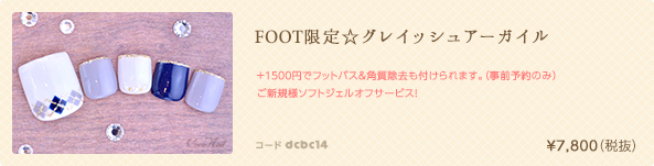 FOOT限定☆アーガイル ¥7,800(税抜)